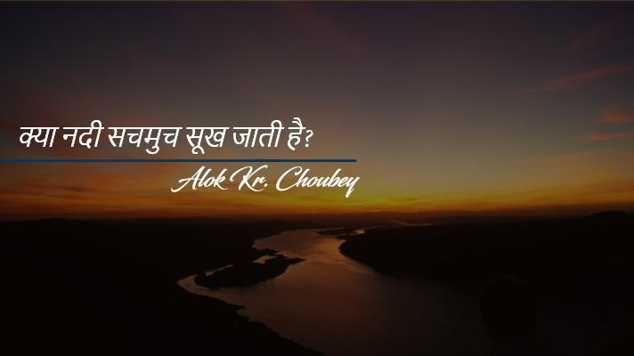 Kya NadiSachmuch Sookh Jaati hai?