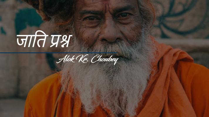 Jaati Prashn navalok blog