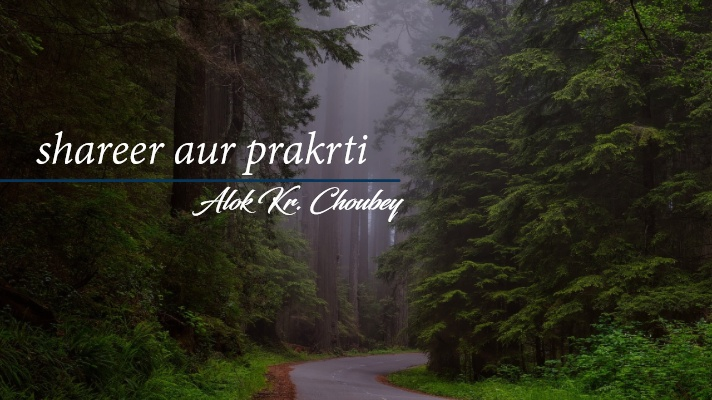Shareer aur prakrti navalok blog